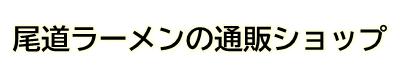 尾道ラーメンの通販ショップ