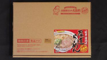 【新商品】尾道ラーメン 4食セットが送料無料!